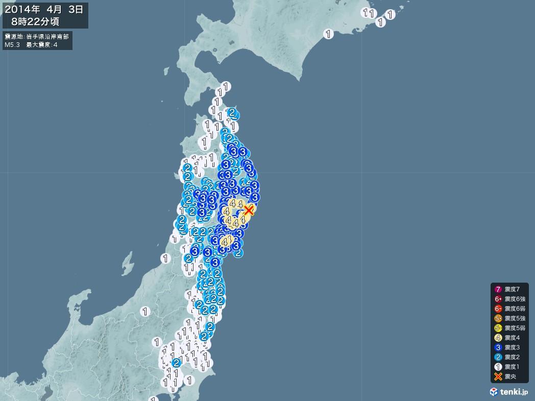 地震情報 2014年04月03日 08時22分頃発生 最大震度:4 震源地:岩手県沿岸南部(拡大画像)