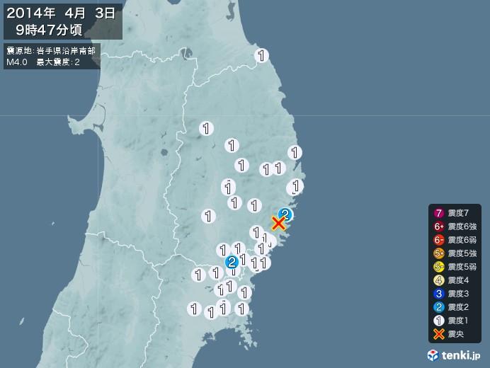 地震情報(2014年04月03日09時47分発生)