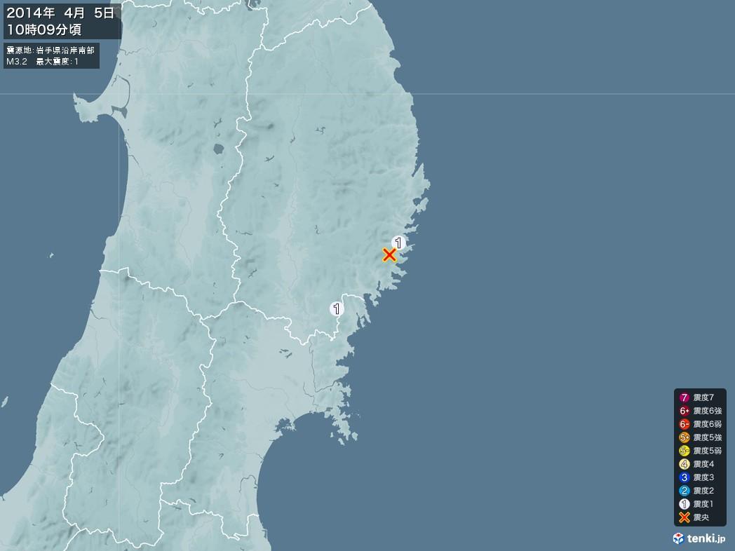 地震情報 2014年04月05日 10時09分頃発生 最大震度:1 震源地:岩手県沿岸南部(拡大画像)