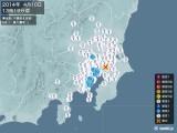 2014年04月10日13時19分頃発生した地震