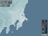 2014年04月11日12時45分頃発生した地震