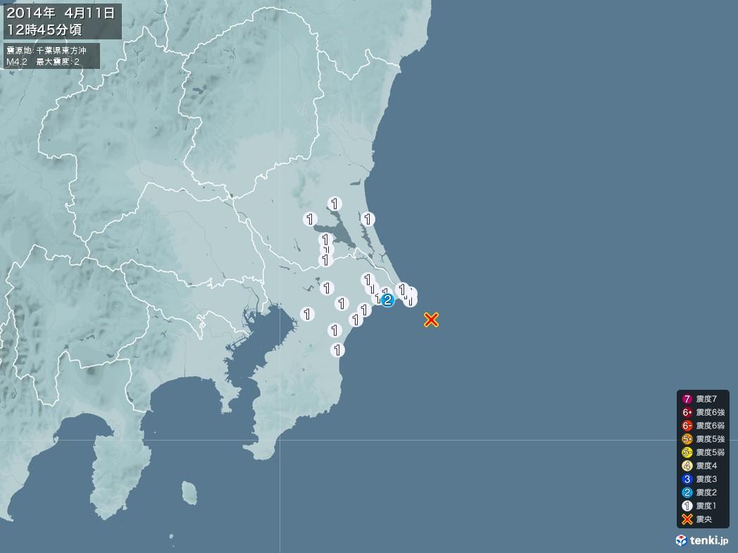 地震情報 2014年04月11日 12時45分頃発生 最大震度:2 震源地:千葉県東方沖(拡大画像)