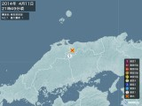 2014年04月11日21時49分頃発生した地震