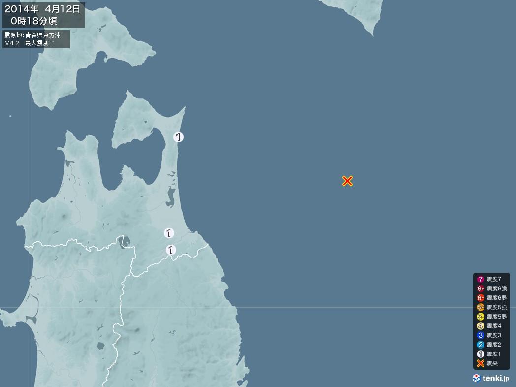 地震情報 2014年04月12日 00時18分頃発生 最大震度:1 震源地:青森県東方沖(拡大画像)