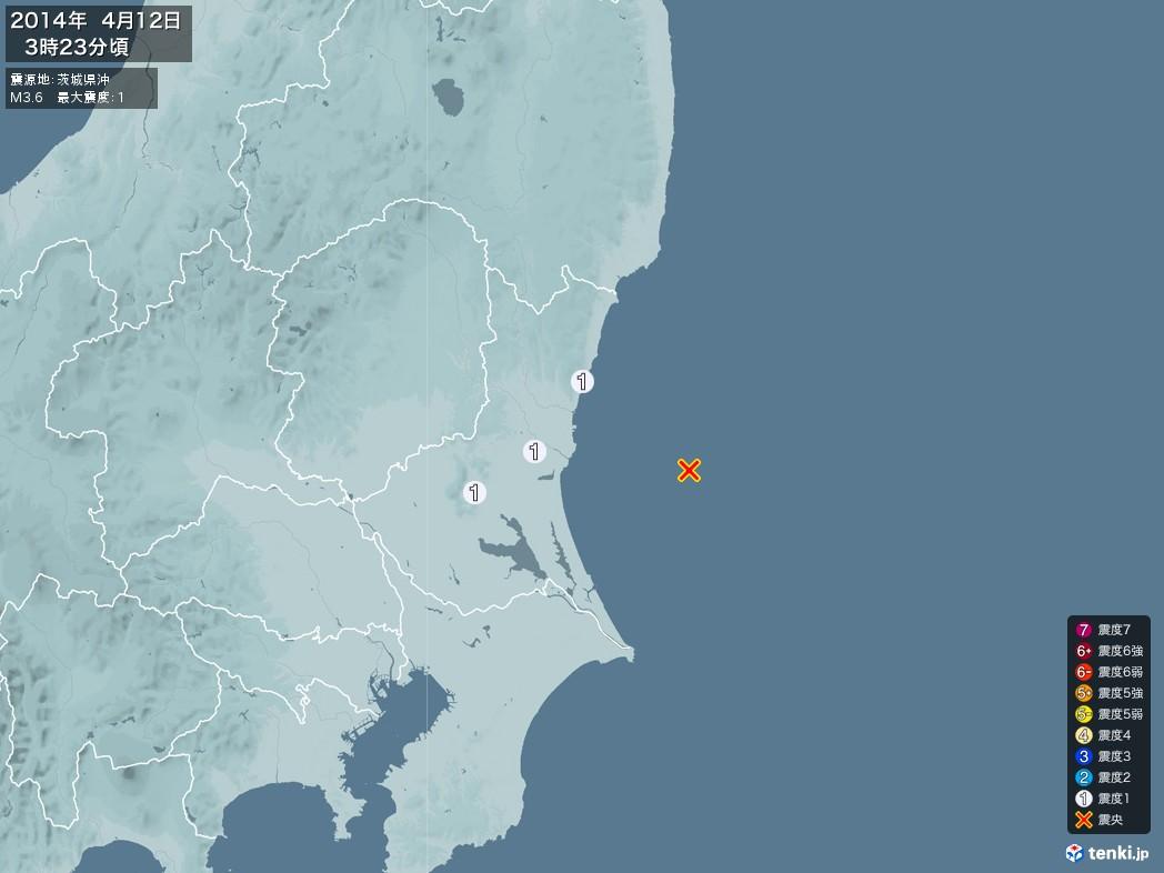 地震情報 2014年04月12日 03時23分頃発生 最大震度:1 震源地:茨城県沖(拡大画像)