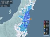 2014年04月13日18時16分頃発生した地震