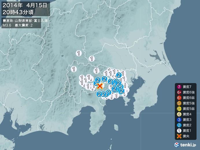 地震情報(2014年04月15日20時43分発生)