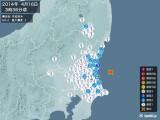 2014年04月16日03時36分頃発生した地震