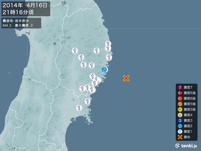 地震情報(2014年04月16日21時16分発生)