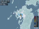 2014年04月17日17時23分頃発生した地震
