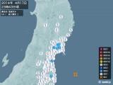 2014年04月17日23時43分頃発生した地震