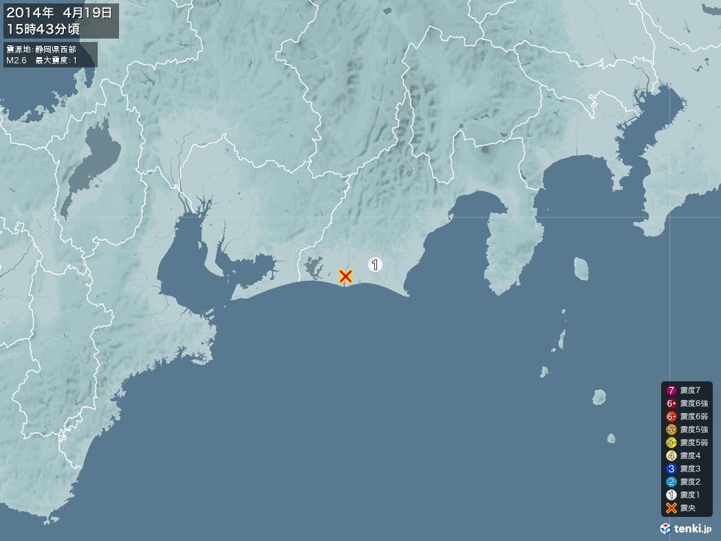 地震情報 2014年04月19日 15時43分頃発生 最大震度:1 震源地:静岡県西部(拡大画像)