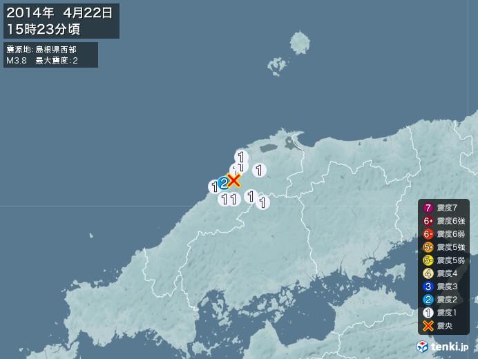 地震情報(2014年04月22日15時23分発生)