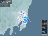 2014年04月26日04時15分頃発生した地震