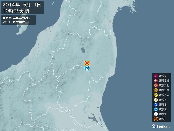 地震情報(2014年05月01日10時09分発生)