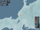 2014年05月01日11時07分頃発生した地震