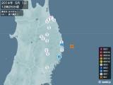 2014年05月01日12時25分頃発生した地震