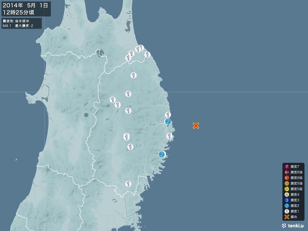 地震情報 2014年05月01日 12時25分頃発生 最大震度:2 震源地:岩手県沖(拡大画像)