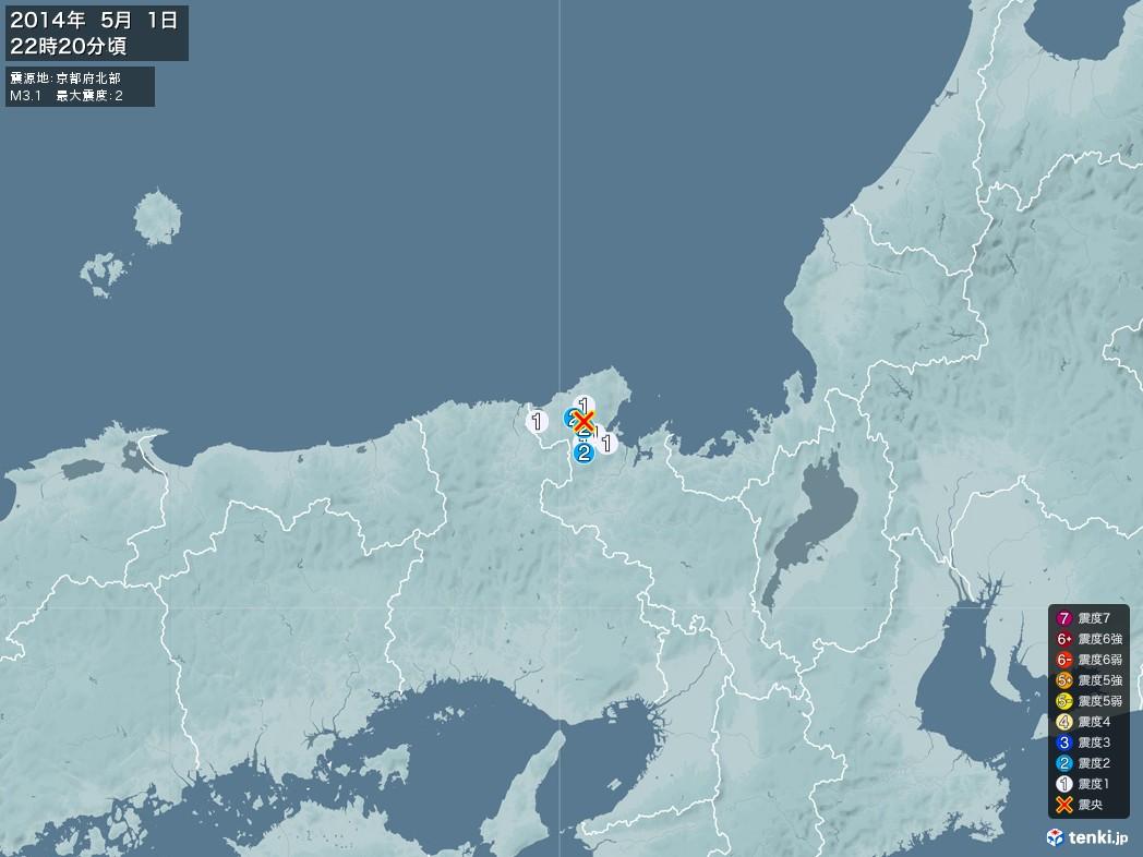 地震情報 2014年05月01日 22時20分頃発生 最大震度:2 震源地:京都府北部(拡大画像)