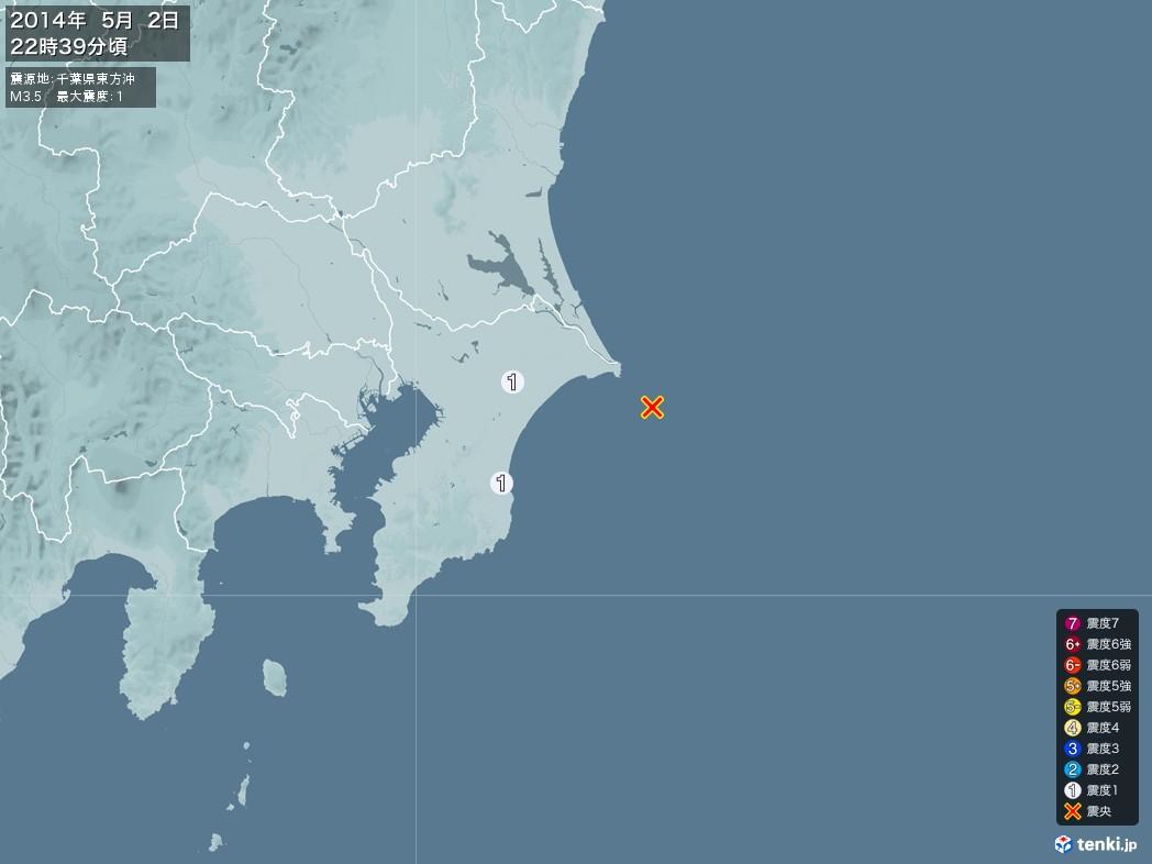 地震情報 2014年05月02日 22時39分頃発生 最大震度:1 震源地:千葉県東方沖(拡大画像)