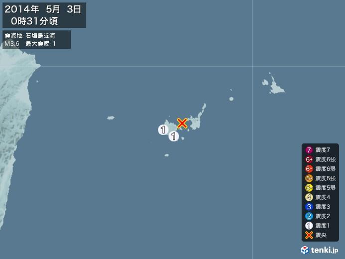 地震情報(2014年05月03日00時31分発生)