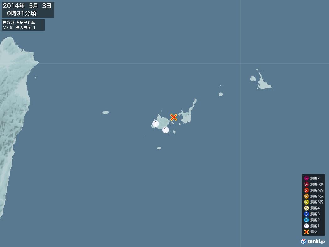 地震情報 2014年05月03日 00時31分頃発生 最大震度:1 震源地:石垣島近海(拡大画像)