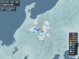 2014年05月03日10時02分頃発生した地震