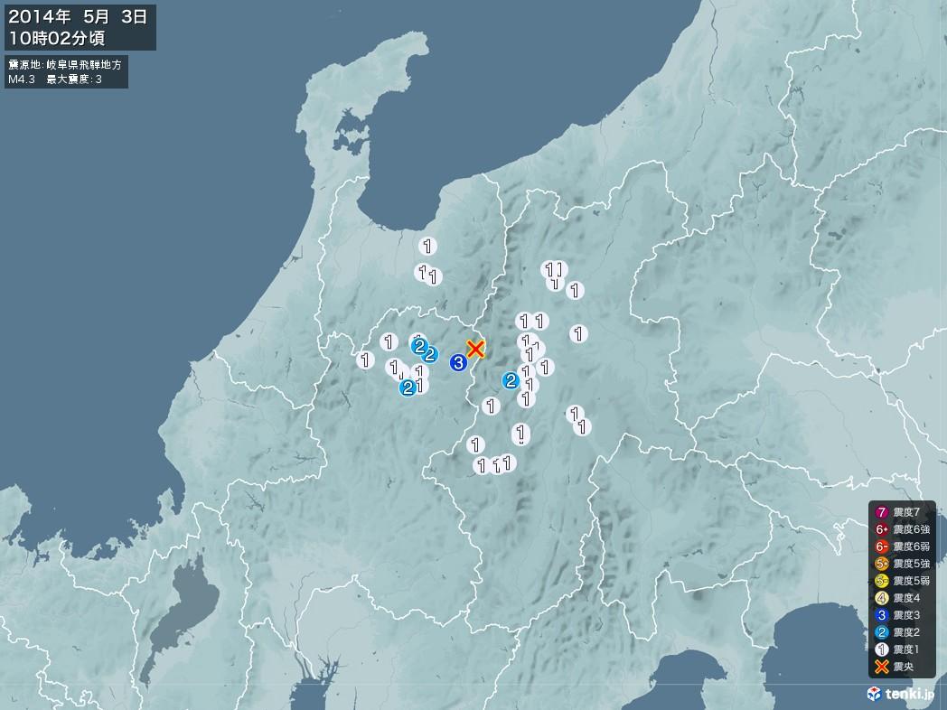 地震情報 2014年05月03日 10時02分頃発生 最大震度:3 震源地:岐阜県飛騨地方(拡大画像)