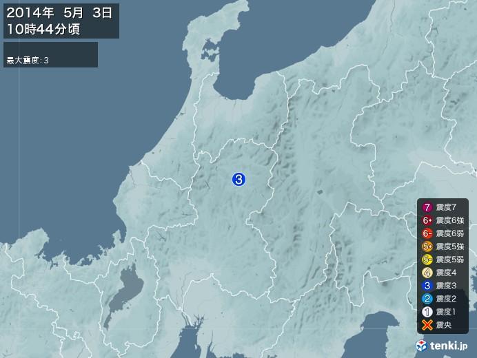 地震情報(2014年05月03日10時44分発生)