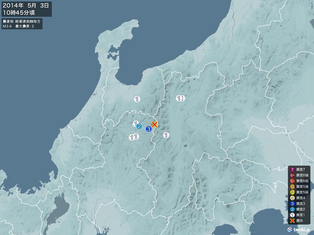 地震情報 2014年05月03日 10時45分頃発生 最大震度:3 震源地:岐阜県飛騨地方(拡大画像)
