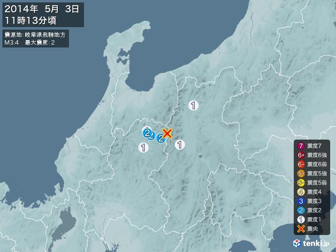 地震情報(2014年05月03日11時13分発生)