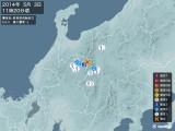 2014年05月03日11時20分頃発生した地震