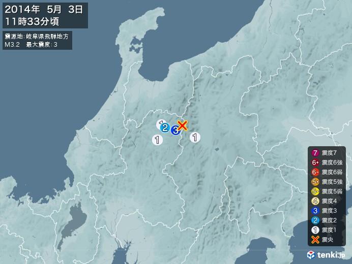 地震情報(2014年05月03日11時33分発生)