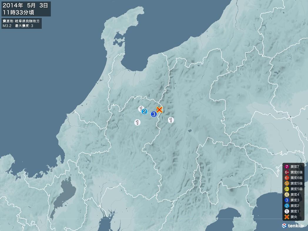 地震情報 2014年05月03日 11時33分頃発生 最大震度:3 震源地:岐阜県飛騨地方(拡大画像)