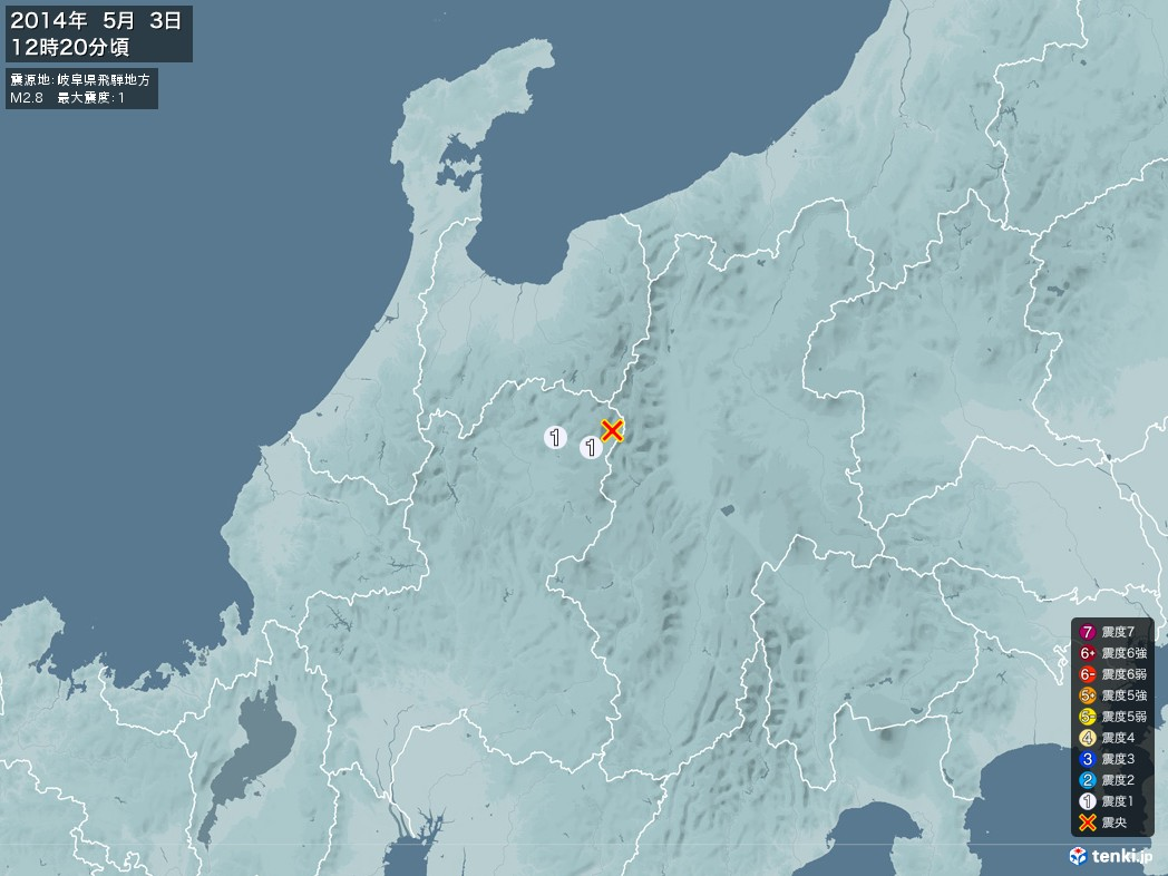 地震情報 2014年05月03日 12時20分頃発生 最大震度:1 震源地:岐阜県飛騨地方(拡大画像)