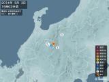 2014年05月03日15時02分頃発生した地震