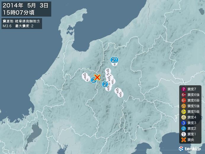 地震情報(2014年05月03日15時07分発生)