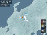 2014年05月03日15時07分頃発生した地震