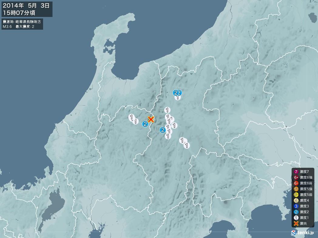 地震情報 2014年05月03日 15時07分頃発生 最大震度:2 震源地:岐阜県飛騨地方(拡大画像)