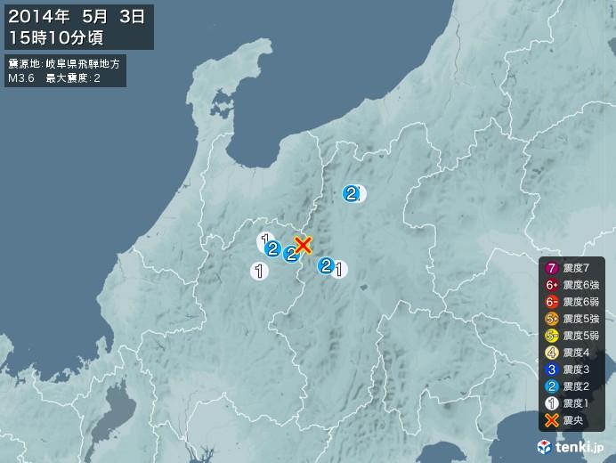 地震情報(2014年05月03日15時10分発生)