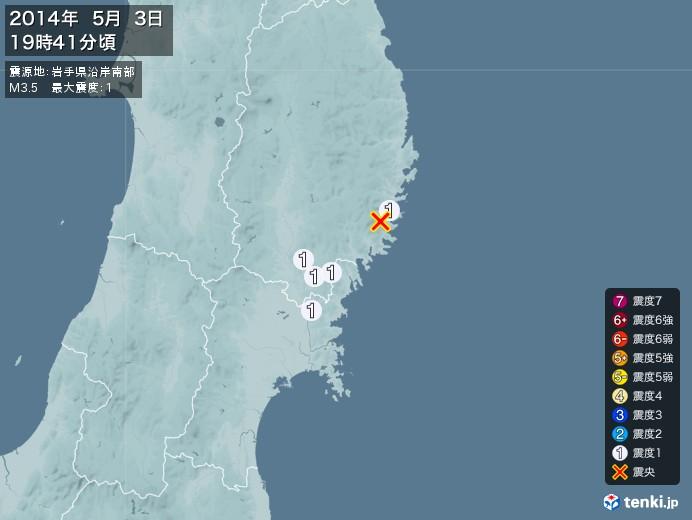 地震情報(2014年05月03日19時41分発生)
