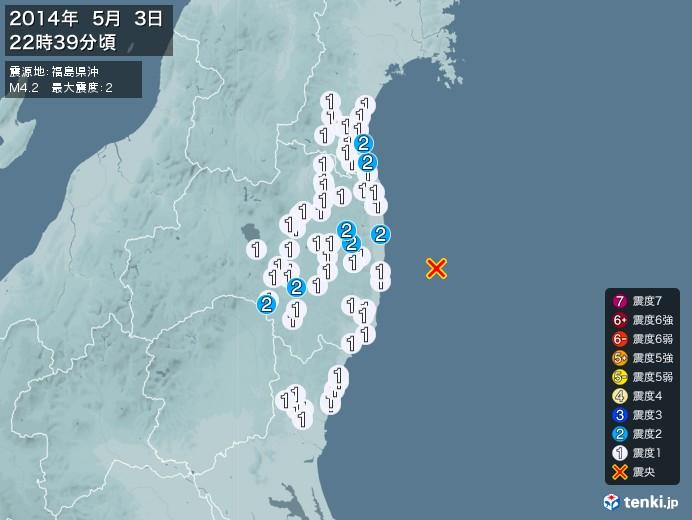 地震情報(2014年05月03日22時39分発生)