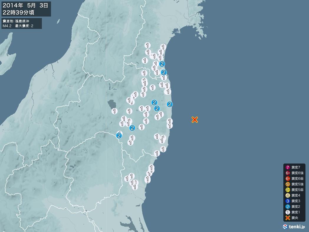 地震情報 2014年05月03日 22時39分頃発生 最大震度:2 震源地:福島県沖(拡大画像)