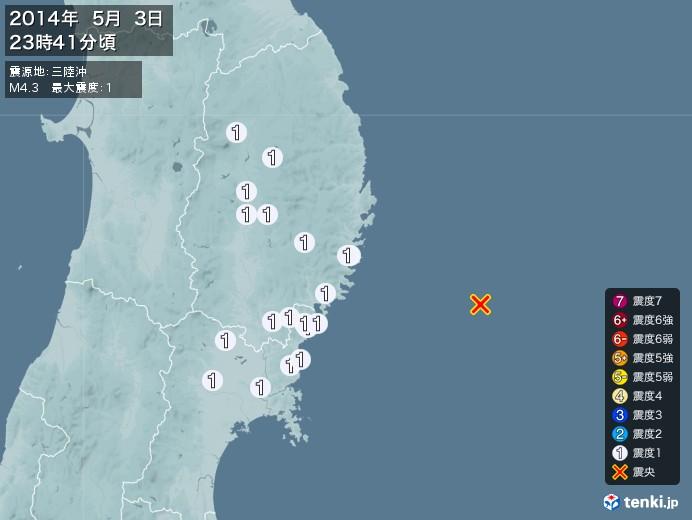 地震情報(2014年05月03日23時41分発生)