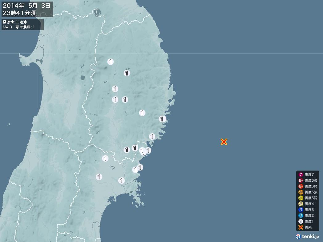 地震情報 2014年05月03日 23時41分頃発生 最大震度:1 震源地:三陸沖(拡大画像)