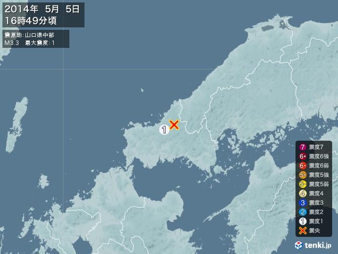 地震情報(2014年05月05日16時49分発生)