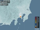2014年05月06日00時30分頃発生した地震
