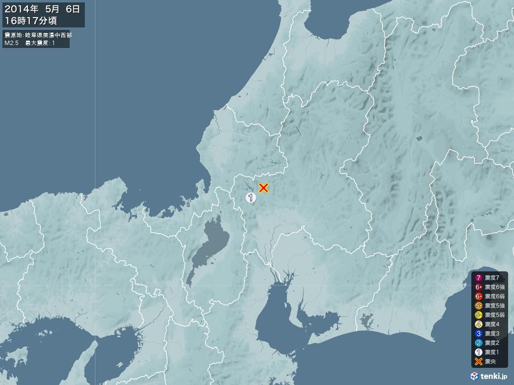 地震情報 2014年05月06日 16時17分頃発生 最大震度:1 震源地:岐阜県美濃中西部(拡大画像)