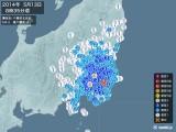 2014年05月13日08時35分頃発生した地震