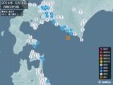 2014年05月14日08時03分頃発生した地震
